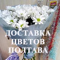 цветы с доставкой Полтава