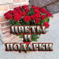цветы в Сумах подарки