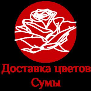 Доставка цветов Сумы лого